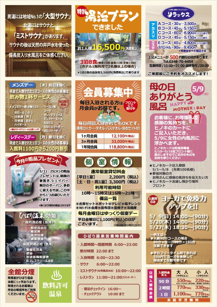 5月のお得情報PickUp!!