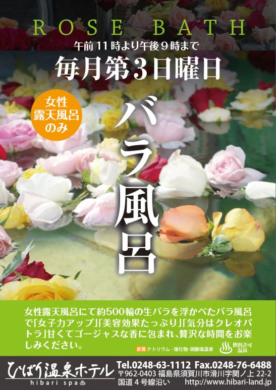 【4月18日開催】毎月第3日曜日はバラ風呂の日!