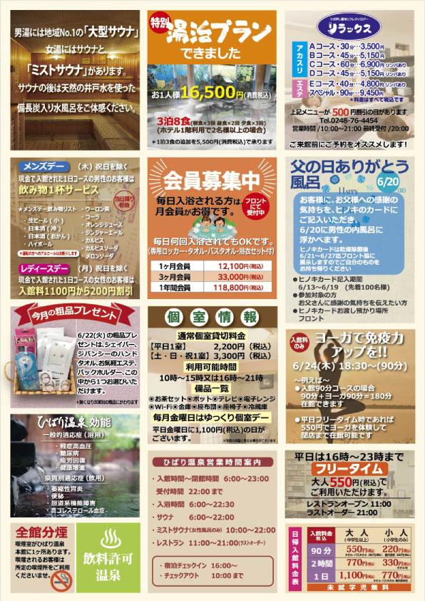 6月のお得情報PickUp!!