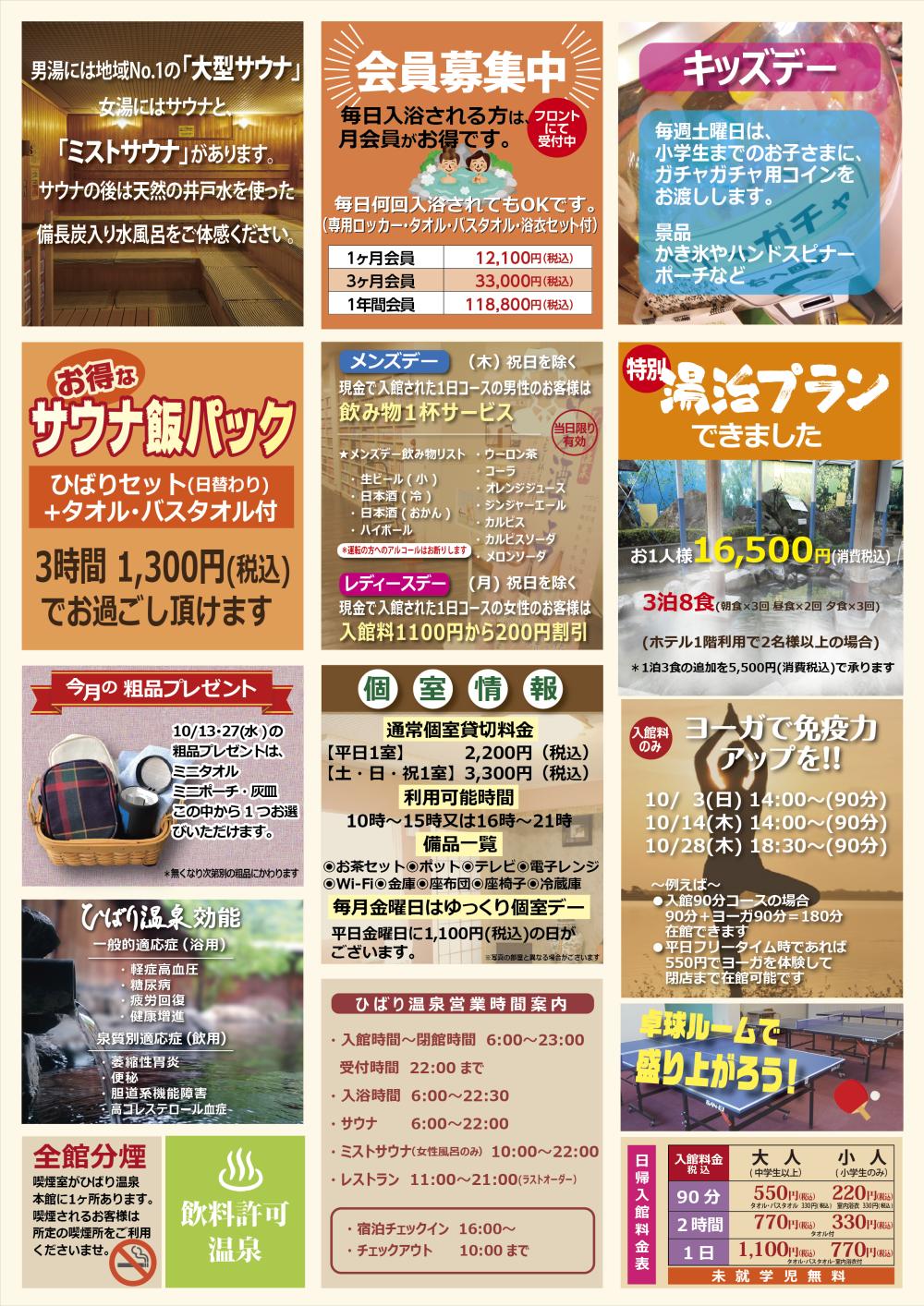 10月のお得情報PickUp!!