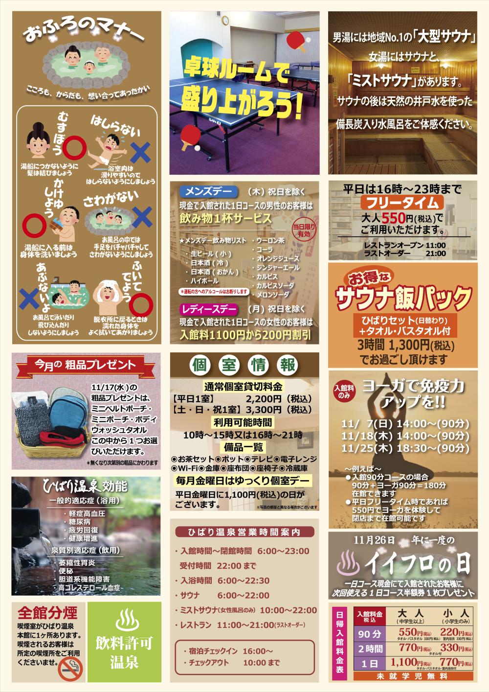 11月のお得情報PickUp!!